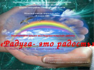Экспериментально-исследовательская работа «Радуга- это радость» Муниципальное
