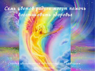 Семь цветов радуги могут помочь восстановить здоровье Сегодня цветотерапия из