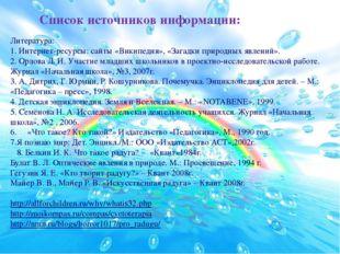 Список источников информации: Литература: 1. Интернет-ресурсы: сайты «Википед