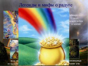 Знак обещания богом не насылать на людей беды Легенды и мифы о радуге Победа