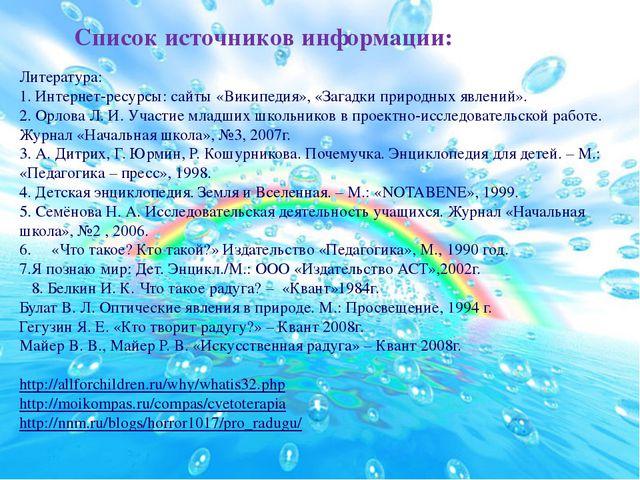 Список источников информации: Литература: 1. Интернет-ресурсы: сайты «Википед...