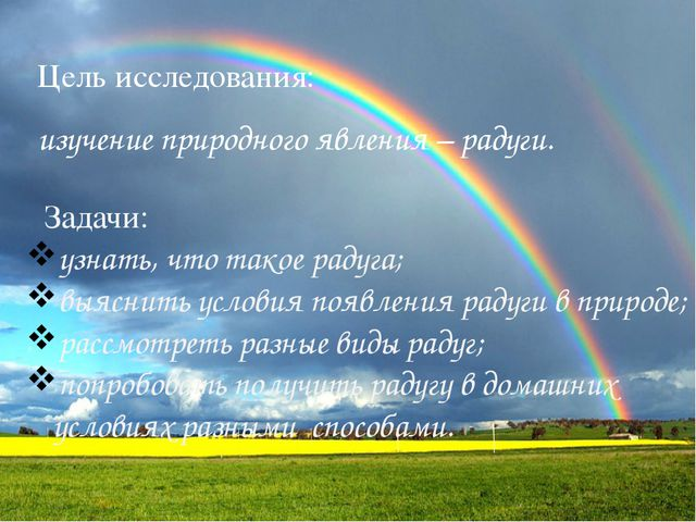 Задачи: узнать, что такое радуга; выяснить условия появления радуги в природ...