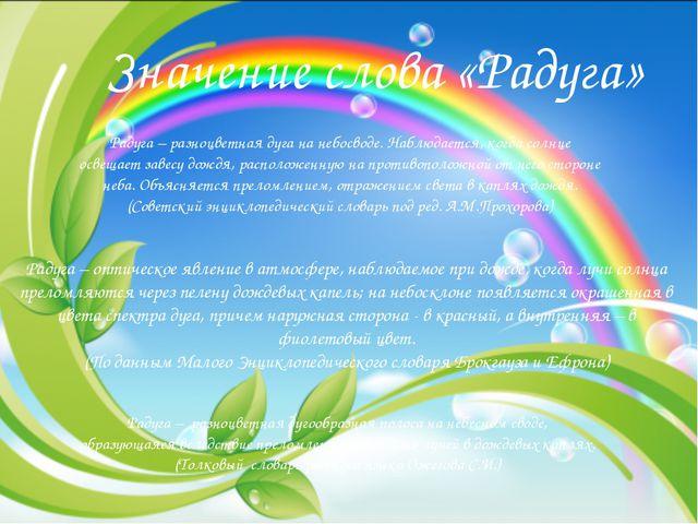 Значение слова «Радуга» Радуга– разноцветная дуга на небосводе. Наблюдается,...