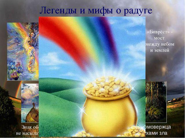 Знак обещания богом не насылать на людей беды Легенды и мифы о радуге Победа...