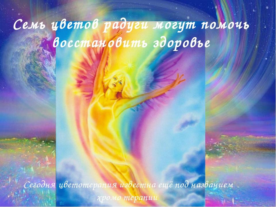 Семь цветов радуги могут помочь восстановить здоровье Сегодня цветотерапия из...