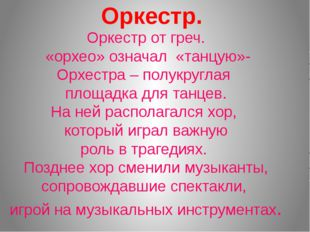 Оркестр. Оркестр от греч. «орхео» означал «танцую»- Орхестра – полукруглая пл