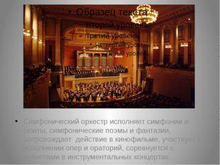 Симфонический оркестр исполняет симфонии и сюиты, симфонические поэмы и фант