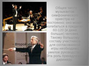 Общее число музыкантов симфонического оркестра не постоянно: оно может колеб
