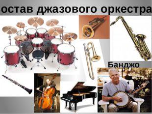 Состав джазового оркестра: Банджо
