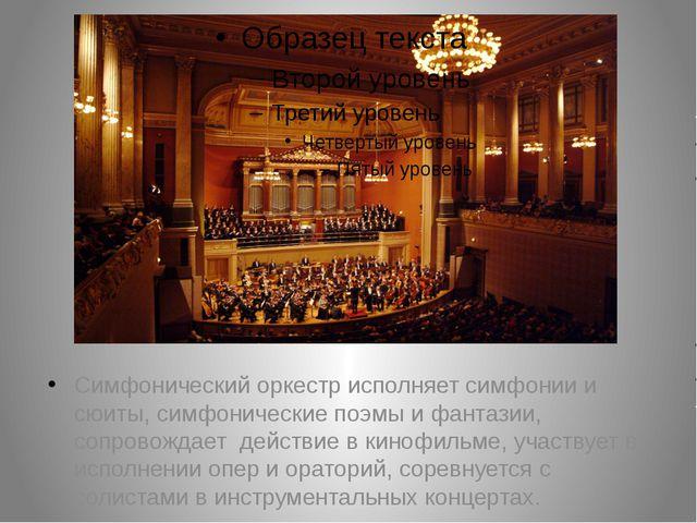 Симфонический оркестр исполняет симфонии и сюиты, симфонические поэмы и фант...