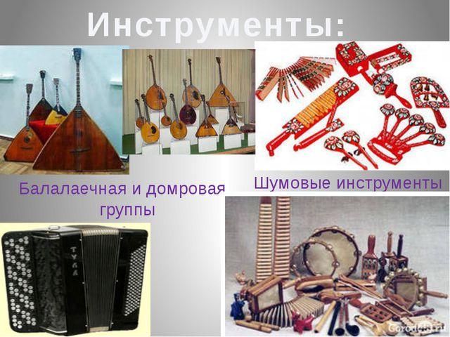 Инструменты: Балалаечная и домровая группы Шумовые инструменты
