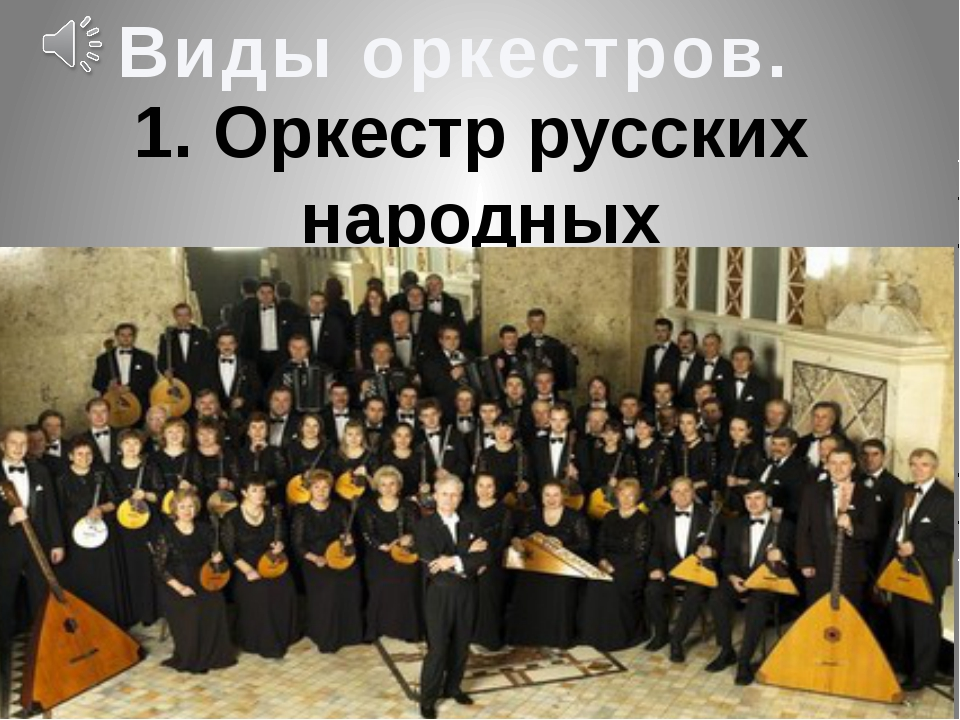Виды оркестров. 1. Оркестр русских народных инструментов.