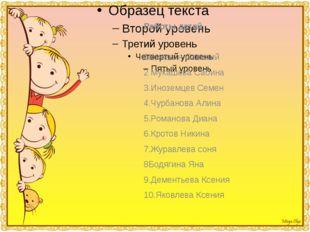 Работы детей Работы детей 1Кожевин Савелий 2 Мукашова Сабина 3.Иноземцев Семе