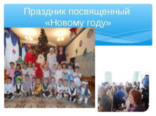 Праздник посвященный «Новому году»