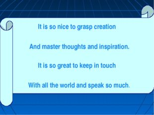 It is so nice to grasp creation And master thoughts and inspiration. It is so