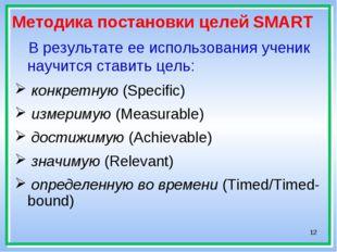 * Методика постановки целей SMART В результате ее использования ученик научит