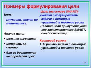 * Примеры формулирования цели Цель: улучшить знания по математике. Анализ цел