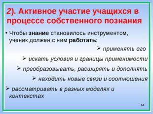 * 2). Активное участие учащихся в процессе собственного познания Чтобы знание
