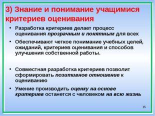 * 3) Знание и понимание учащимися критериев оценивания Разработка критериев д