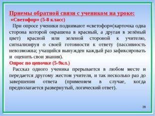 * Приемы обратной связи с учеником на уроке: «Светофор» (5-8 класс) При опрос