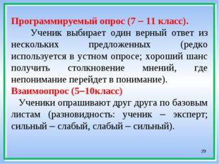 * Программируемый опрос (7 – 11 класс). Ученик выбирает один верный ответ из