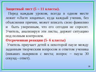 * Защитный лист (5 – 11 классы). Перед каждым уроком, всегда в одном месте ле