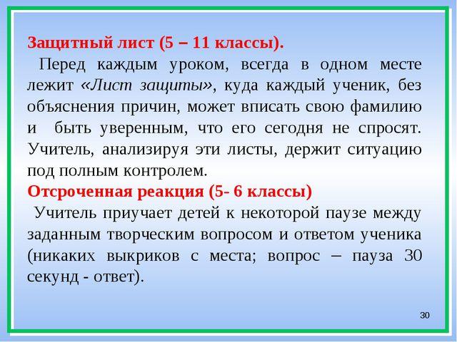 * Защитный лист (5 – 11 классы). Перед каждым уроком, всегда в одном месте ле...
