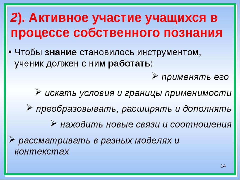 * 2). Активное участие учащихся в процессе собственного познания Чтобы знание...