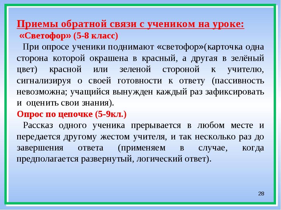 * Приемы обратной связи с учеником на уроке: «Светофор» (5-8 класс) При опрос...