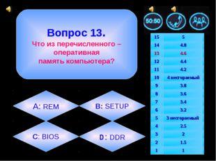 Вопрос 13. Что из перечисленного – оперативная память компьютера? А: REM D :
