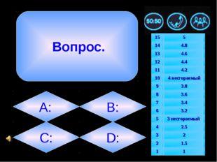 Вопрос. А: B: C: D: 155 144.8 134.6 124.4 114.2 104 несгораемый 93.8
