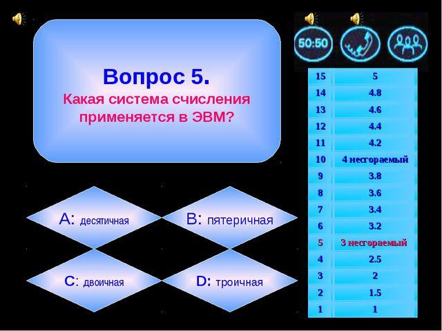 Вопрос 5. Какая система счисления применяется в ЭВМ? А: десятичная B: пятери...