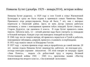 Нимаева Бутит (декабрь 1929 – январь2014), ветеран войны Нимаева Бутит родила