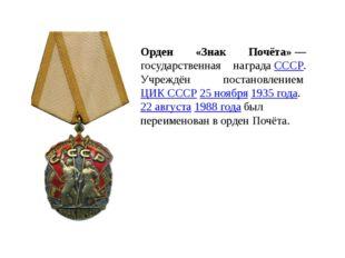 Орден «Знак Почёта»— государственная наградаСССР. Учреждён постановлениемЦ