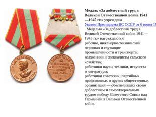 Медаль «За доблестный труд в Великой Отечественной войне 1941—1945гг.»учреж