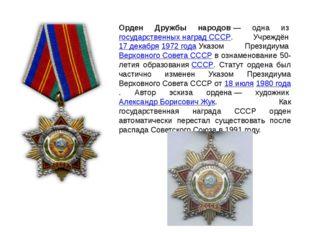 Орден Дружбы народов— одна изгосударственных наград СССР. Учреждён17 декаб