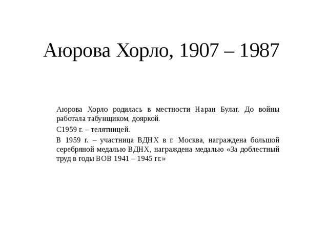 Аюрова Хорло, 1907 – 1987 Аюрова Хорло родилась в местности Наран Булаг. До в...