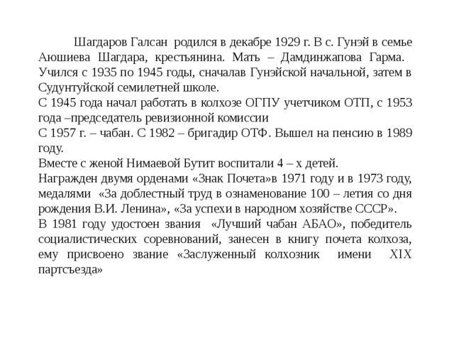 Шагдаров Галсан родился в декабре 1929 г. В с. Гунэй в семье Аюшиева Шагдара...