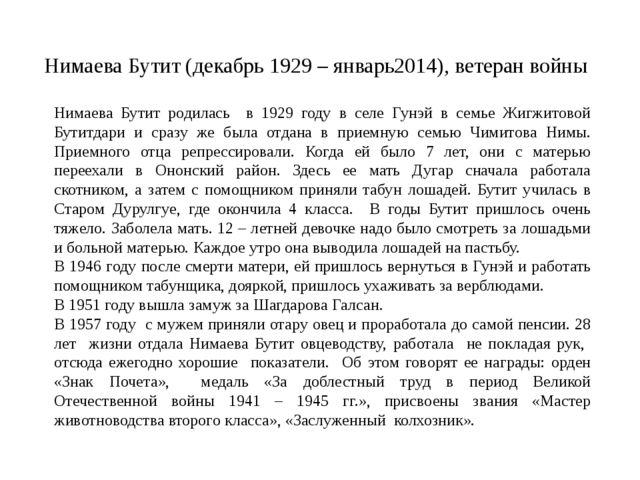 Нимаева Бутит (декабрь 1929 – январь2014), ветеран войны Нимаева Бутит родила...
