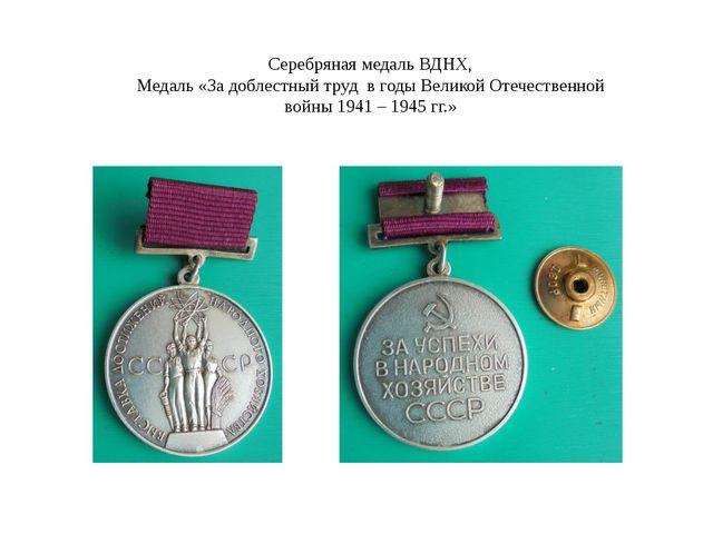 Серебряная медаль ВДНХ, Медаль «За доблестный труд в годы Великой Отечественн...