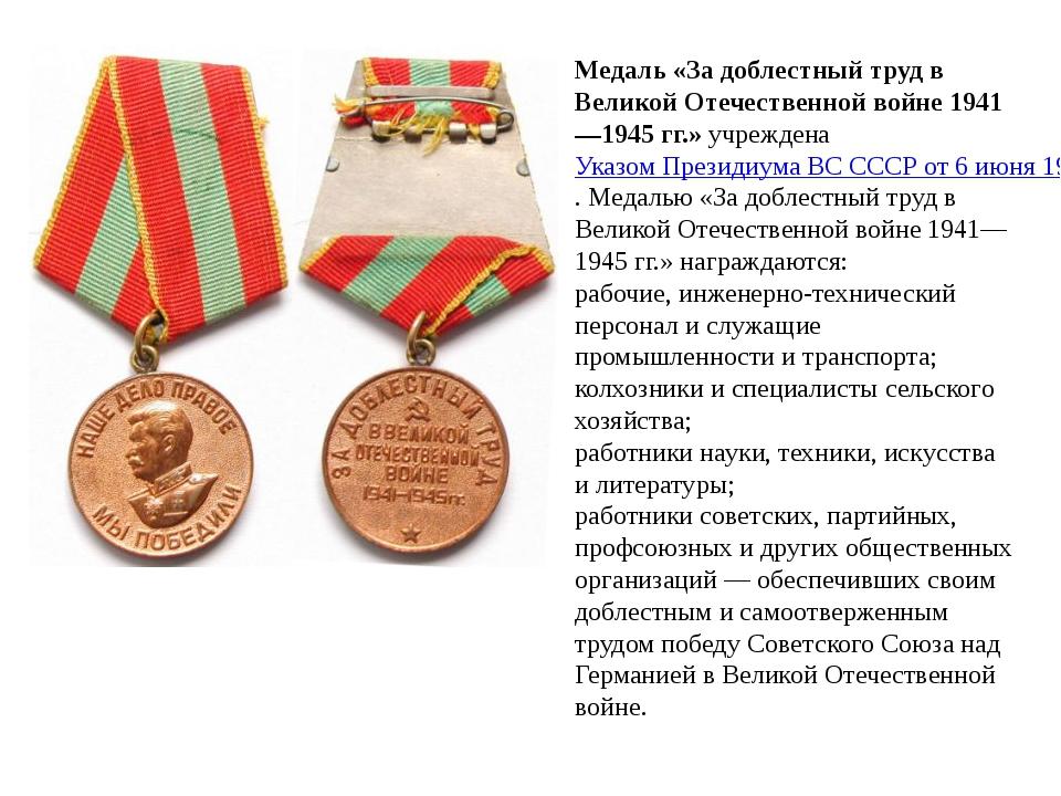 Медаль «За доблестный труд в Великой Отечественной войне 1941—1945гг.»учреж...