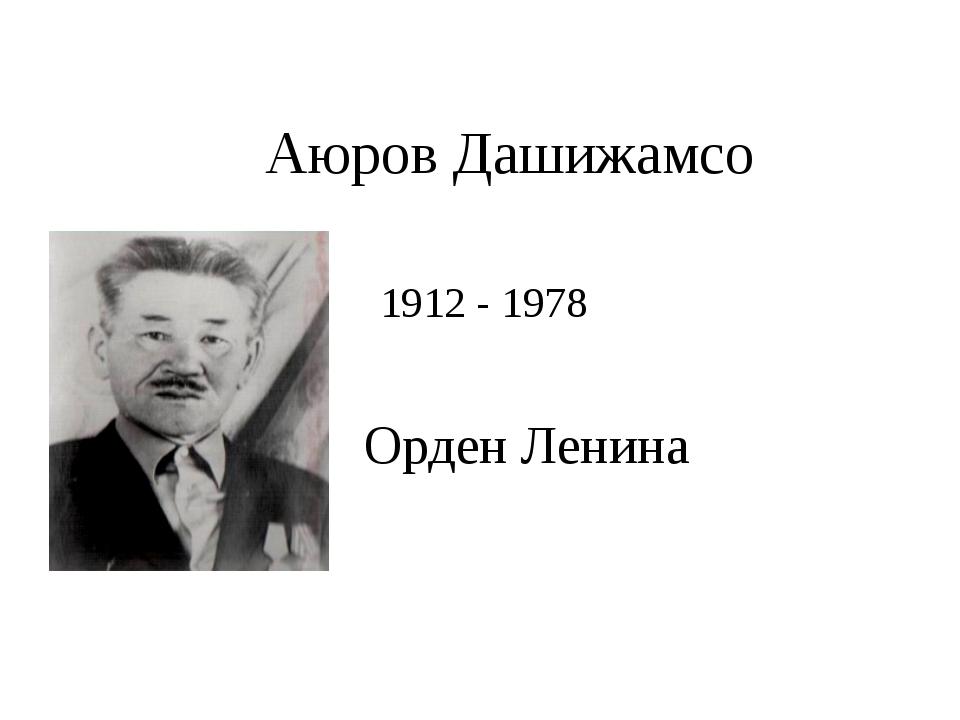 Аюров Дашижамсо 1912 - 1978 Орден Ленина