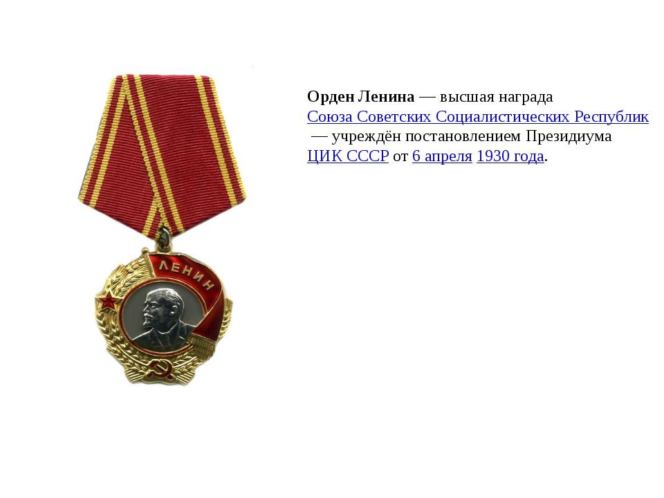 Орден Ленина— высшая наградаСоюза Советских Социалистических Республик— уч...