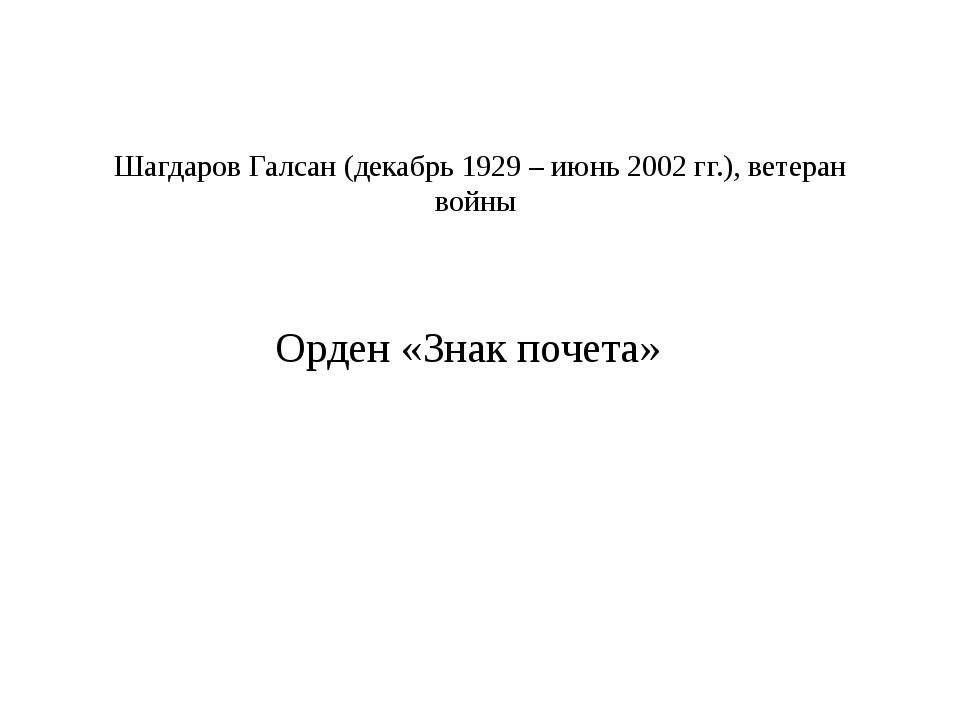 Шагдаров Галсан (декабрь 1929 – июнь 2002 гг.), ветеран войны Орден «Знак поч...