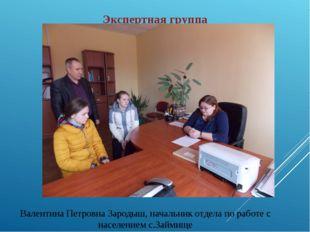 Экспертная группа Валентина Петровна Зародыш, начальник отдела по работе с на