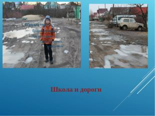 Школа и дороги