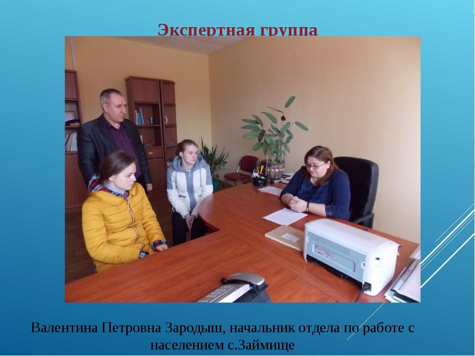 Экспертная группа Валентина Петровна Зародыш, начальник отдела по работе с на...