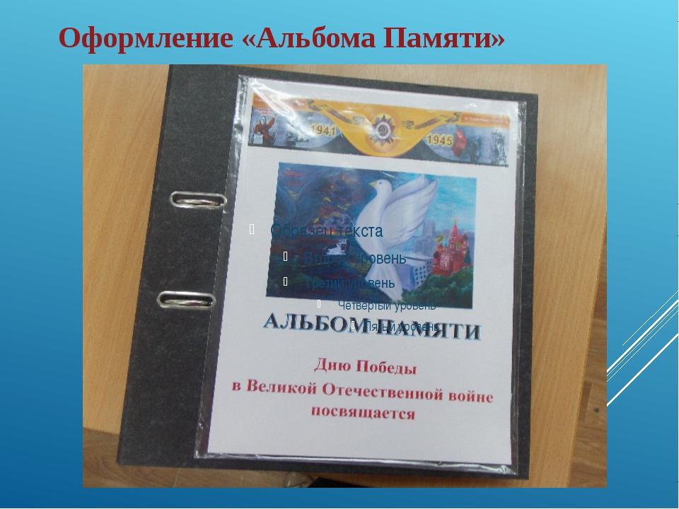 Оформление «Альбома Памяти»