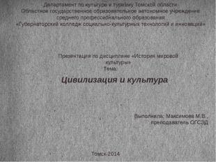 Департамент по культуре и туризму Томской области Областное государственное о