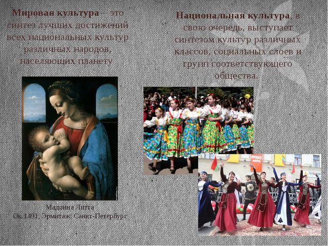 Мировая культура – это синтез лучших достижений всех национальных культур раз...